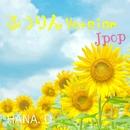 風鈴バージョン -Jpop-/HANA. O