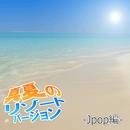 真夏のリゾートバージョン -Jpop編-/ストロベリーバリサイト