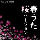 春うた 桜バージョン/HINA and HONOKA