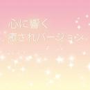 心に響く 癒されバージョン/YUKA.SEIJI