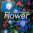 Flower/大野タカシ
