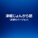 津軽じょんがら節 (お祭りバージョン)/須波 vs 浜崎