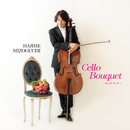 Cello Bouquet/溝口 肇