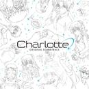 TVアニメーション『Charlotte』Original Soundtrack/VisualArt's / Key Sounds Label