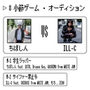 8小節ゲーム・オーディション/ちばしん & ILL-C