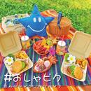 #おしゃピク HAPPY SUNDAY♪ ~おしゃれピクニックを彩るミュージック集♪~/SMILism.