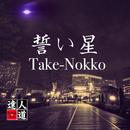 誓い星/Take-Nokko