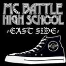 『EAST SIDE』HIPHOP FREESTYLE ~練習用ビート~ (Part 1)/MC バトル・ハイスクール