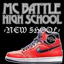 『NEW SCHOOL』HIPHOP FREESTYLE ~練習用ビート~ (Part 1)/MC バトル・ハイスクール