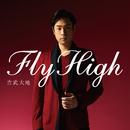 Fly High/吉武大地