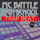 『TRAP BEAT』HIPHOP FREESTYLE ~練習用ビート~ (Part 1)/MC バトル・ハイスクール