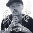 生涯One Mic/鳳雷