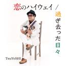 恋のハイウエイ/TsuYoSHI