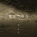 愛しき日々 (Acoustic.ver)/東 潤児
