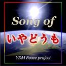 Song of いやどうも/YDM Peace project, 神威がくぽ & CYBER DIVA