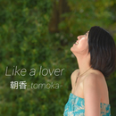 Like a lover/朝香