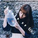 MUSICを止めないで (Royal Mirrorball Remix)/西 恵利香
