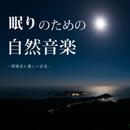 眠りのための自然音楽 ~環境音と優しい音楽~/Natural Healing