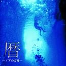 ノアの方舟/暦