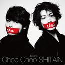 Choo Choo SHITAIN/JINTAKA