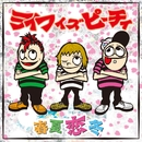 春夏恋冬/ライフイズピーチィ