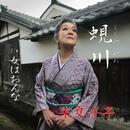 蜆川/朱夏洋子