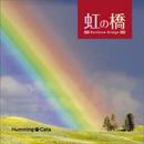 虹の橋 Rainbow Bridge/Humming Cats