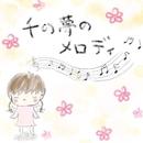 千の夢のメロディ/AYA