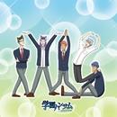 真・ハンサム体操でズンドコホイ(TVアニメ「学園ハンサム」より)/10Re;