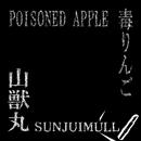 毒りんご (ハイレゾリューション)/山獣丸