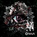蟻 B-type/SHIVA