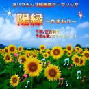 陽縁 ~ひまわり~ <ネリマカンヌ映画祭公式テーマソング>/ニシオカナヲト