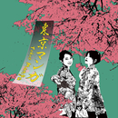 東京マンガ Tokyo Manga/東京マンガ