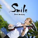 Smile/神井 大治