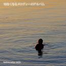 切なくなるメロディーのアルバム/before/after 1970