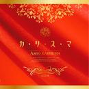 カリスマ/Azero