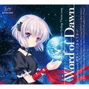 アニメ「Rewrite」新エンディングソング「Word of Dawn」/VisualArt's / Key Sounds Label