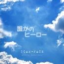 誰かのヒーロー/SCAR-FACE