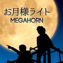 お月様ライト/MEGAHORN