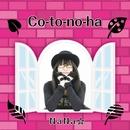 Co-to-no-ha/NaNa☆