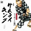 サムライ・キング/DTKINZ