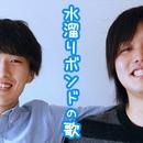 水溜りボンドの歌 (feat. 矢吹高音)/GT-K