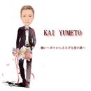 願い ~ボクからささげる愛の歌~/KAI YUMETO
