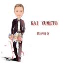 君が好き/KAI YUMETO
