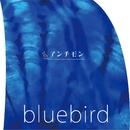 blue bird/アンチモン