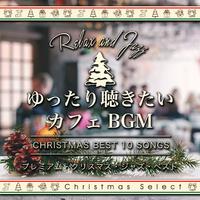 ゆったり聴きたいカフェBGM~ プレミアム・クリスマス・ジャズ・ベスト