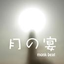 月の宴 (feat. UA)/monk beat