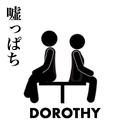 嘘っぱち/DOROTHY