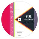 英雄 -HERO-/灰色デ・ロッシ