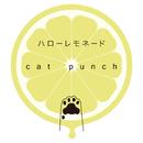 ハローレモネード/cat punch